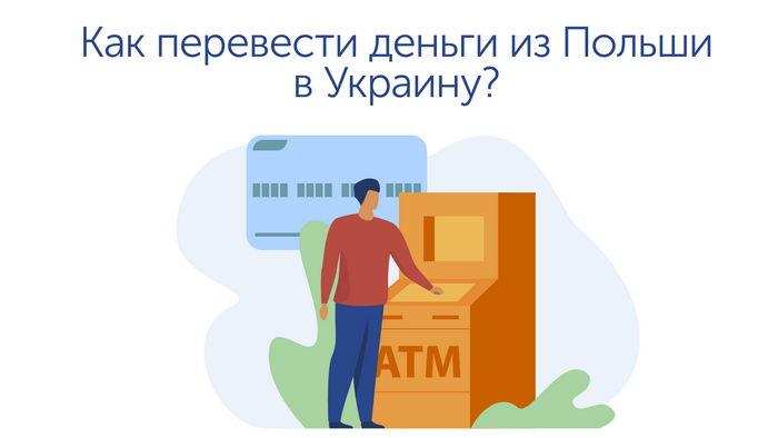 Как перевести деньги из Польши в Украину?