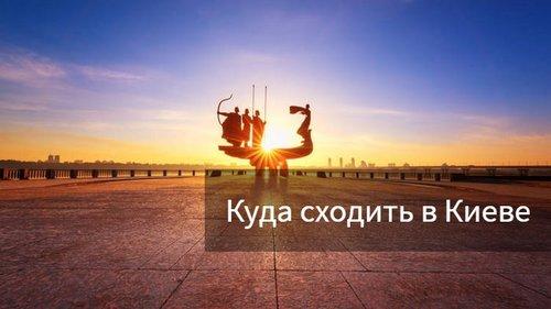 Куда сходить в Киеве вместе со своей второй половинкой?