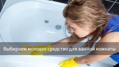 Выбираем правильное моющее средство для ванной комнаты